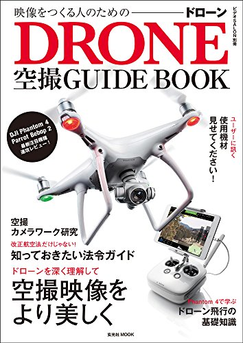 ドローン空撮 GUIDE BOOK
