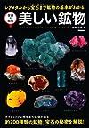 美しい鉱物 (学研の図鑑)
