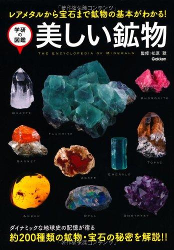 美しい鉱物—レアメタルから宝石まで鉱物の基本がわかる! (学研の図鑑)