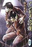 アンギヌムの壺 英国妖異譚15 (講談社X文庫 ホワイトハート)