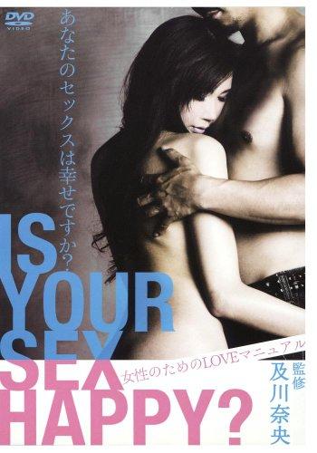 IS YOUR SEX HAPPY? ~あなたのセックスは幸せですか~ [DVD]
