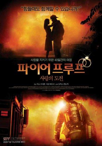 fireproof-affiche-du-film-poster-movie-ignifuger-11-x-17-in-28cm-x-44cm-korean-style-a