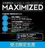 「攻殻機動隊S.A.C. & 2nd GIG」超豪華完全設定資料集が5月発売