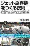 ジェット旅客機をつくる技術 エアバス機とボーイング機のつくり方の違いは?長い主翼や胴体はどうつくって、なにで運ぶの? (サイエンス・アイ新書)