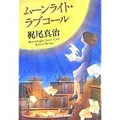 ムーンライト・ラブコール (光文社文庫)