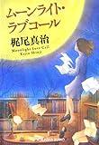 ムーンライト・ラブコール / 梶尾 真治 のシリーズ情報を見る