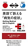 英語で訴える「病気の症状」 Getting Medical Aid in English【日英対訳】 (対訳ニッポン双書)