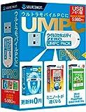 ウイルスセキュリティZERO UMPCパック PRO