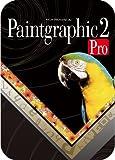 Paintgraphic2 Pro [ダウンロード]