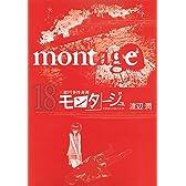モンタージュ(18) (ヤンマガKCスペシャル)
