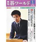 月刊 碁ワールド 2012年 06月号 [雑誌]