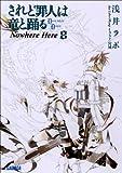 ガガガ文庫 されど罪人は竜と踊る8 Nowhere Here(イラスト完全版)