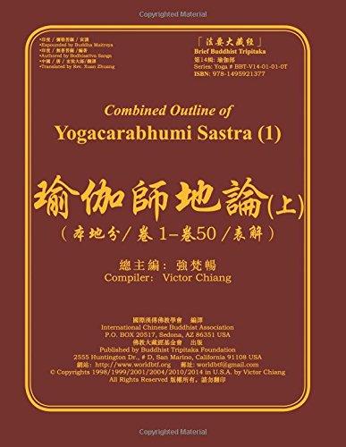 Combined Outline Of Yogacarabhumi Sastra-1 (Chinese Edition)