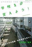 学校を変えよう!―最先端の学校建築・教育現場を探せ!! (エクスナレッジムック)