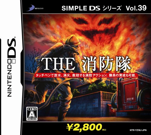 SIMPLE DSシリーズVol.39 THE 消防隊