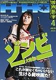 映画秘宝 2011年 04月号 [雑誌]