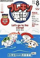 NHKテレビ プレキソ英語 2015年 08 月号 [雑誌]