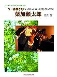 バイオリンソロ ピアノ伴奏付き 今一番弾きたい葉加瀬太郎