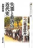 失業と救済の近代史 (歴史文化ライブラリー)