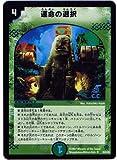 【シングルカード】運命の選択 29/55/Y6 (デュエルマスターズ) アンコモン/ホイル仕様