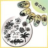 Amazon.co.jp春の歌 【植物テーマ】綺麗な花*植物*シーガル柄 イメージプレートスタンピングプレートネイルアート 春の歌-17