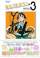 美少女4人自転車コメディ「東京自転車少女。」第3巻は痛チャリ