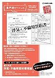 【差入れ式】浮気・不倫用誓約書用紙(不倫相手からの誓約でも使える)