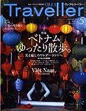 CREA TRAVELLER (クレア トラベラー) 2009年 05月号 [雑誌]