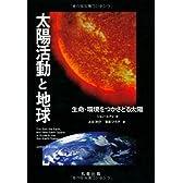 太陽活動と地球: 生命・環境をつかさどる太陽