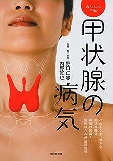 甲状腺の病気 (あんしん手帖)