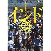 インド―目覚めた経済大国 (日経ビジネス人文庫)