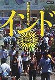 インド―目覚めた経済大国 (日経ビジネス人文庫 ブルー に 1-30)