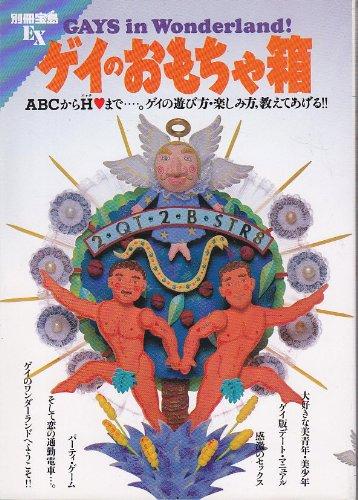 別冊宝島EX ゲイのおもちゃ箱