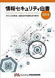 情報セキュリティ白書2016