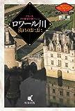 ロワール川流れのまにまに―フランス、その歴史の数ページ (カルチャーフロンティアシリーズ (1))
