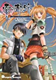 英雄伝説零の軌跡プレストーリー―審判の指環 (電撃コミックス EX 147-1)