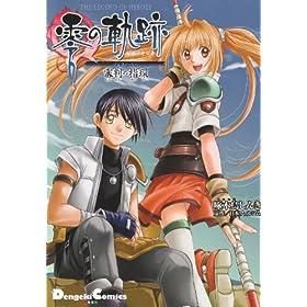 英雄伝説零の軌跡―プレストーリー-審判の指環 (電撃コミックス EX 147-1)