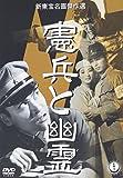 憲兵と幽霊[DVD]