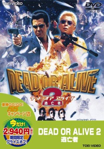 <東映55キャンペーン第13弾>DEAD OR ALIVE 2 逃亡者 [DVD]