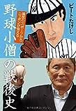 野球小僧の戦後史——国民のスポーツからニッポンが見える