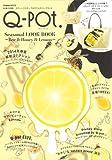 Q-pot. Seasonal LOOK BOOK~Bee&Honey&Lemon~ (Gakken Mook)