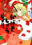 かげきしょうじょ!! 2 (花とゆめコミックス)