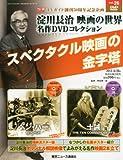 淀川長治 映画の世界 名作DVDコレクション 2013年 6/26号 [分冊百科]