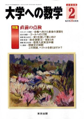 大学への数学 2009年 02月号 [雑誌]
