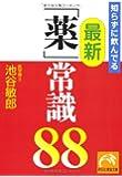 知らずに飲んでる 最新「薬」常識88 (祥伝社黄金文庫)