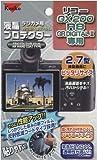 ケンコー デジカメ液晶プロテクター リコー GX200/R8/GR DIGITALII 用 085229