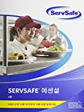 img - for ServSafe Essentials Korean 5e Update Edition with Answer Sheet, ServSafe Essentials with AnswerSheet Update with 2009 FDA Food Code by National Restaurant Association (2011-01-14) Paperback book / textbook / text book
