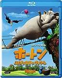 ホートン/ふしぎな世界のダレダーレ [Blu-ray]