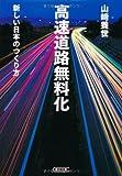 高速道路無料化 新しい日本のつくり方 (朝日文庫)