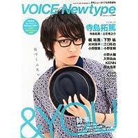 Voice Newtype (ボイス ニュータイプ) No.44 2012年 08月号 [雑誌]